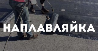 Монтаж наплавляемой кровли Красноярск цена от 312 руб.